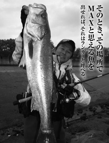 そのとき、その場所でMAXと思える魚を出せれば、それはランカーと呼べる。